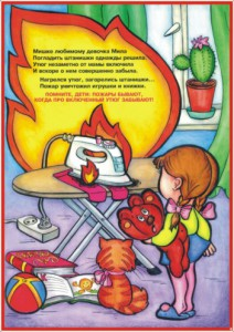 fire_safety_for_children_8